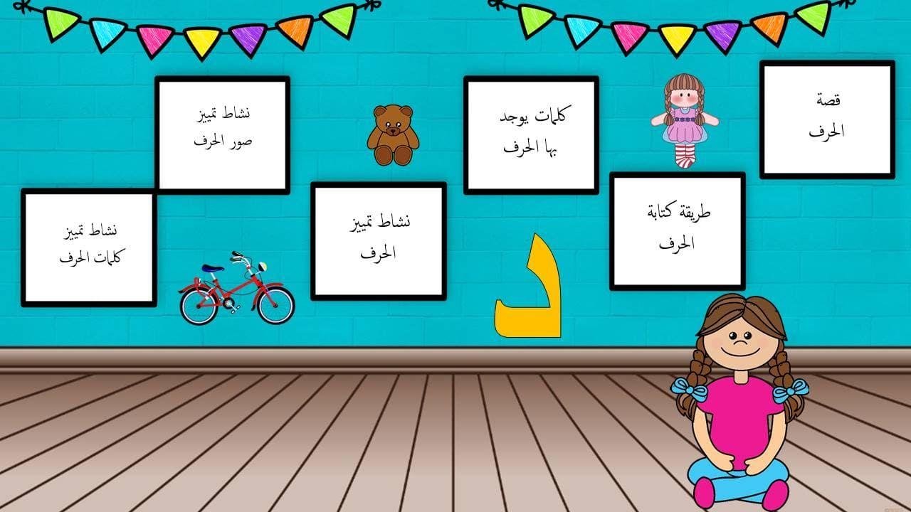 بوربوينت حرف الدال لتعليم الاطفال الروضة بطريقة مميزة Learn Arabic Alphabet Learning Arabic Learning
