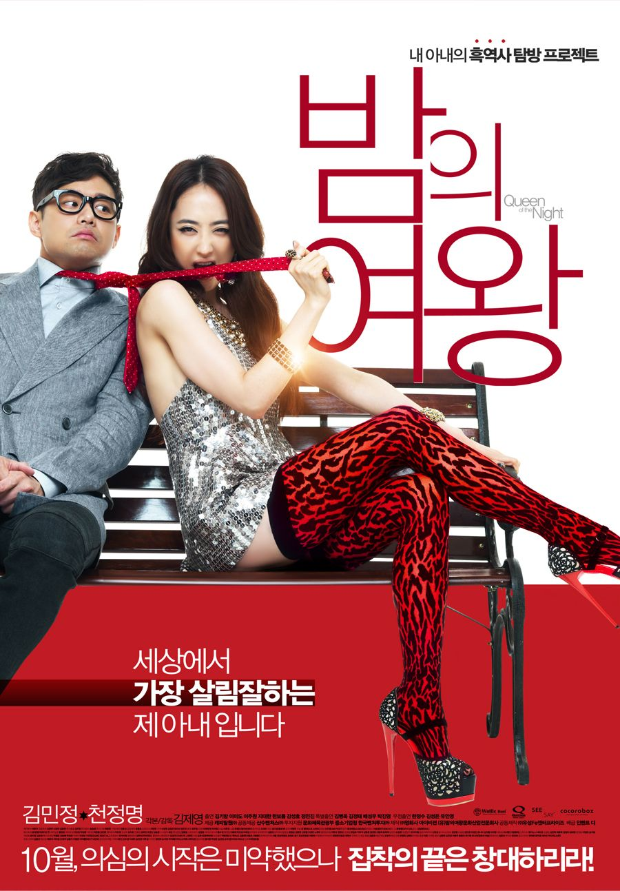 Queen of the Night (밤의 여왕) Korean Movie Picture (With