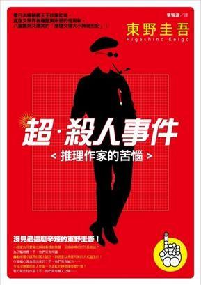 超.殺人事件 / 東野圭吾 - 閒暇的書,還有一堆黑笑、毒笑系列可看,但說真的都不用看