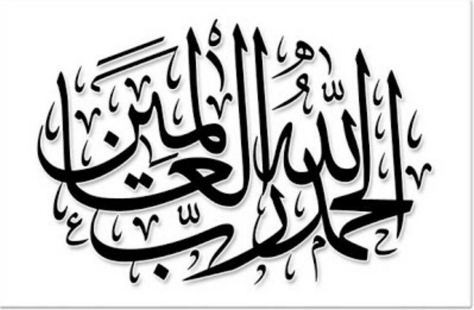 الحمد لله رب العالمين Islamic Art Calligraphy Islamic Calligraphy Painting Islamic Calligraphy