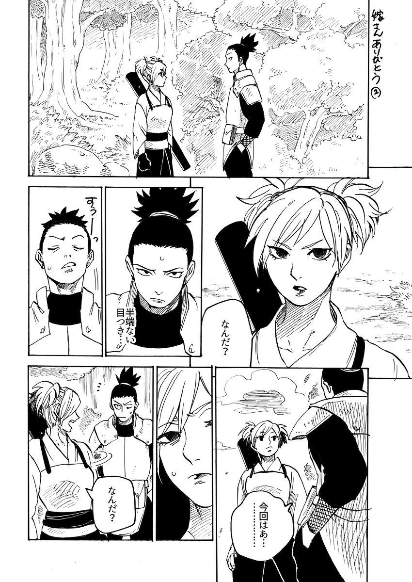 Shikamaru Hiden Cap 18 Pt1 3 Naruto Temari