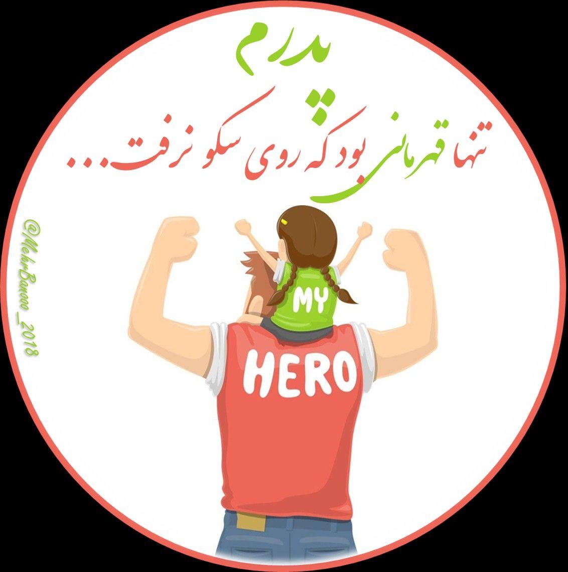 عکس نوشته عکس پروفایل پدر کانال تلگرام مهر بانو ۲۰۱۸ Mehrbanooo 2018 In 2021 Persian Poem Poems Family Guy