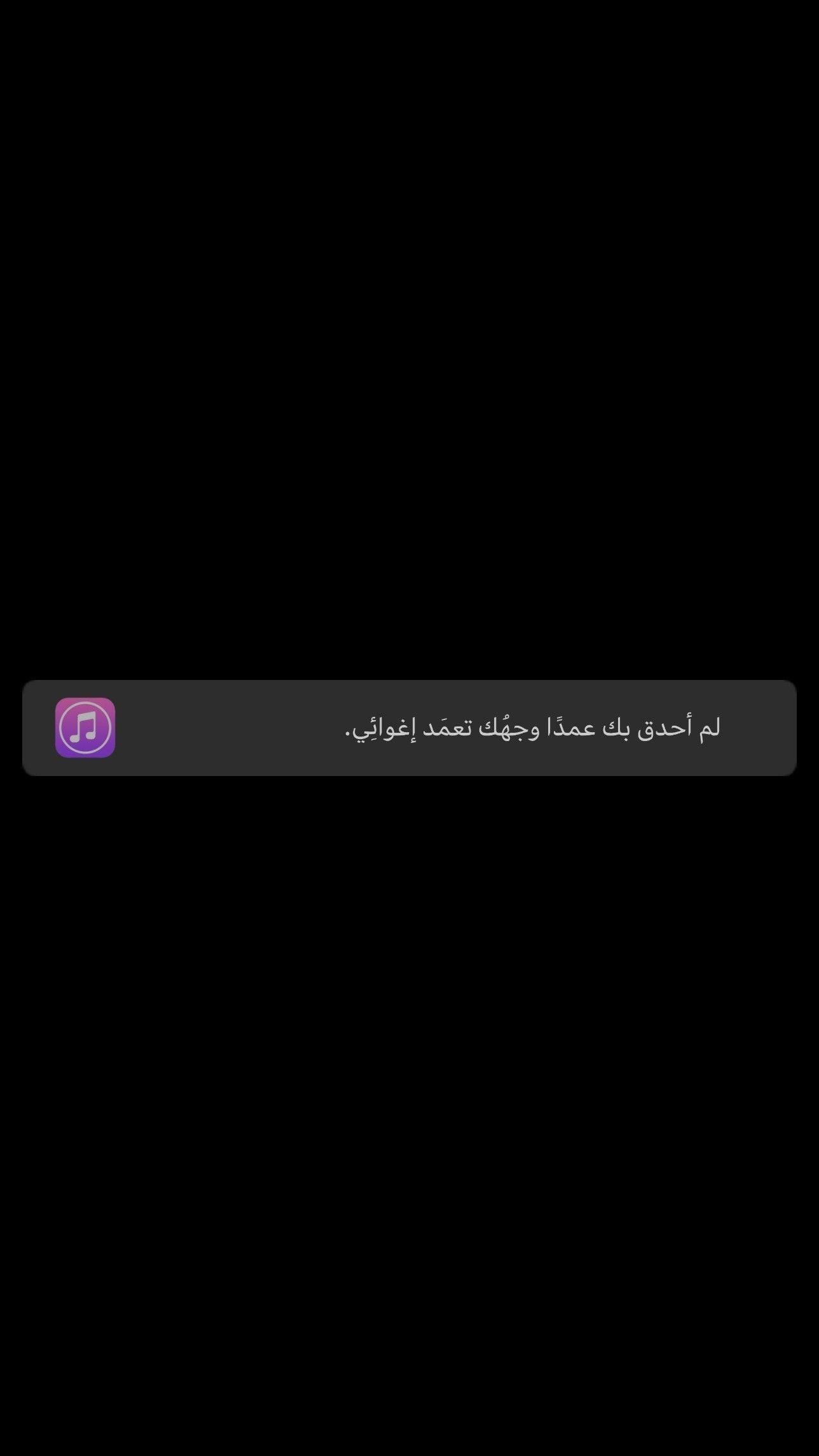 اقتباسات تليجرام تمبلر خواطر حكم ستوري سنابات خلفيات سوداء بنات افتارات ستو Calligraphy Quotes Love Quran Quotes Inspirational Love You Best Friend