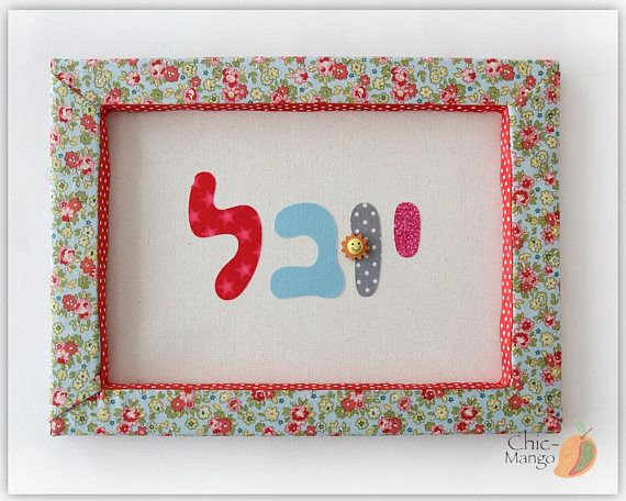 New baby gift hebrew namesign jewish gift personalized kids new baby gift hebrew namesign jewish gift personalized kids wall art customized negle Gallery