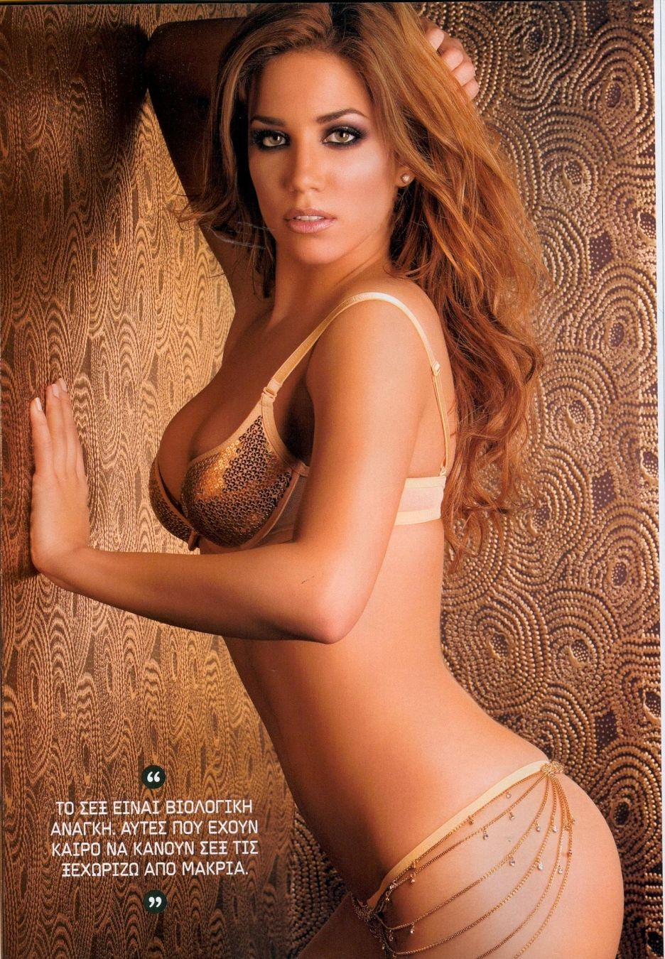 Greek Women On-Line is the Greek celebrities and playmates resource. 718944cdd80
