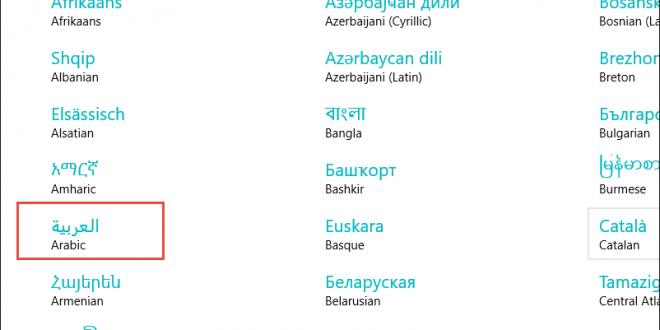 تعريب ويندوز 10 وحل مشكلة إضافة اللغة العربية برامج الدرع Variety Program Map Map Screenshot