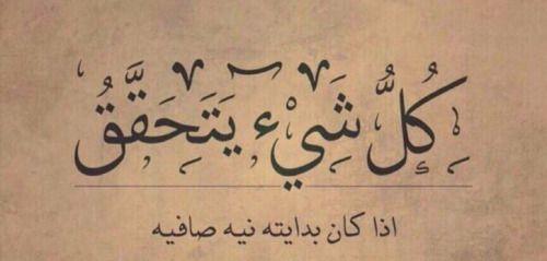 س بت مبر Words Quotes Short Quotes Love Quran Quotes In English