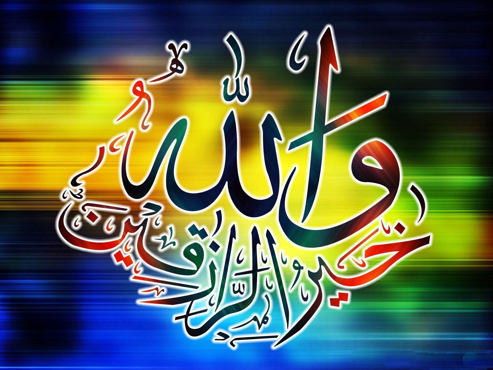 Islamic Hd Wallpaper Of Qurani Ayat Free Download Unique Wallpapers Islamic Wallpaper Islamic Wallpaper Hd Islamic Calligraphy
