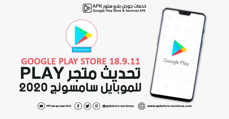 تنزيل متجر Play للموبايل سامسونج مجانا تنزيل Google Play Store 18 9 11 Google Play Store Google Play Google