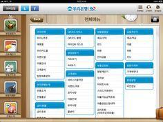 우리은행_ tablet