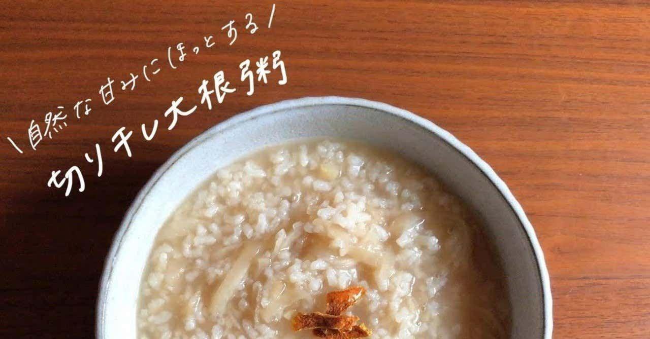 切り干し大根粥のレシピ ( 2020/10/07の朝粥 )|鈴木かゆ 〜生米からつくるおかゆのレシピ〜|note