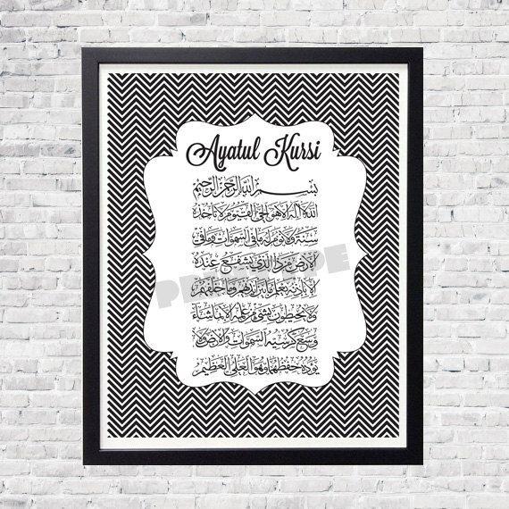 """Ayatul Kursi"" Islamic Wall Art Print"
