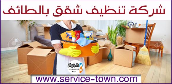 شركة تنظيف بالطائف سيرفس تاون شركة نظافة عامة بالطائف House Cleaning Services Cleaning Service Cleaning Maid