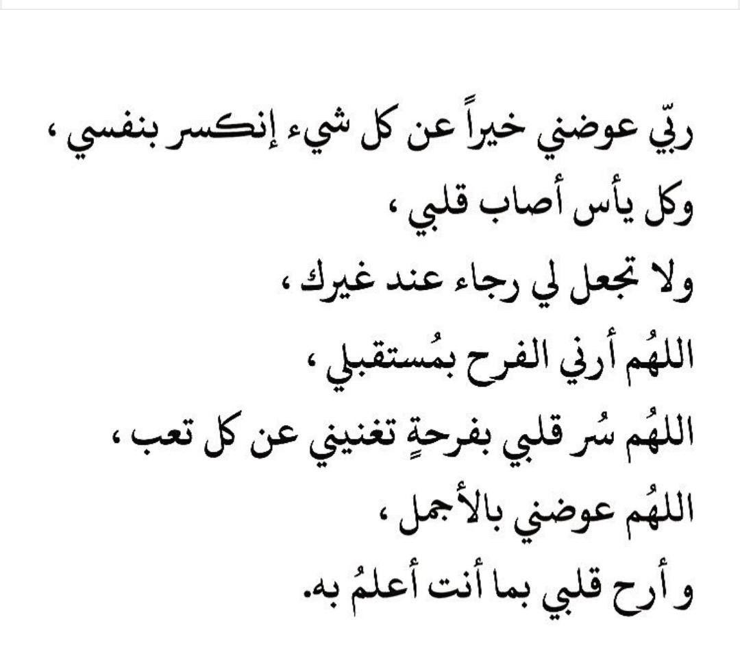 Fayrouz Eltayeb Adli Kullanicinin دعاء إلى رب غفور Panosundaki Pin Dualar