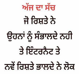 PUNJABI STATUS: ajj da sach | Status | Punjabi status