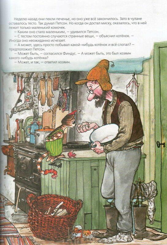 """Photo from album """"Свен Нурдквист. Рождество в домике ..."""