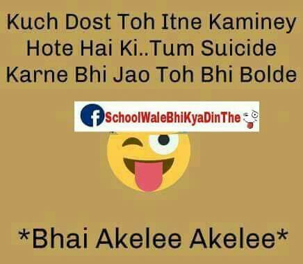 Like Me Hr 1 Frnd Kamina Hota H Best Funny Jokes Friends Forever Quotes Funny Minion Quotes