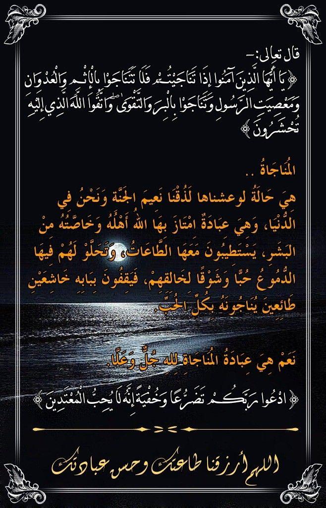 إدعو الله تضرعا خفية إنه لا يحب المعتدين Arabic Calligraphy Movie Posters Calligraphy