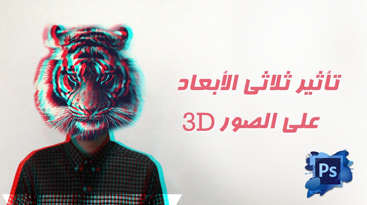 شرح تأثير ثلاثي الأبعاد على الصور 3d Art Ps6 Poster