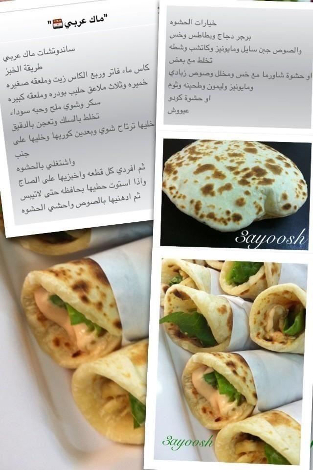 ساندوتش ماك عربي Food Cooking Food Receipes