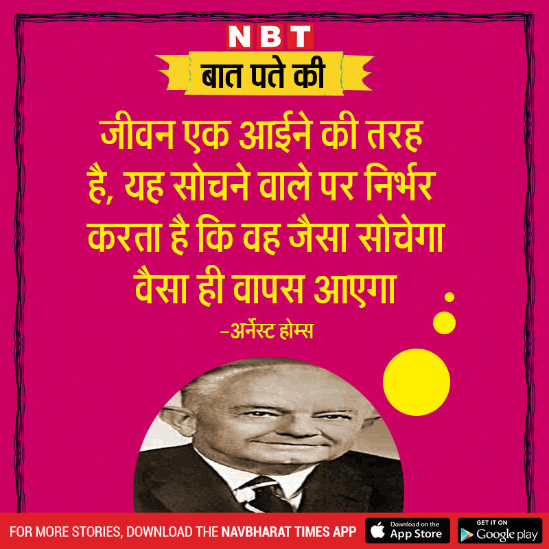 जीवन का सच | impressionable and motivational quotes ...