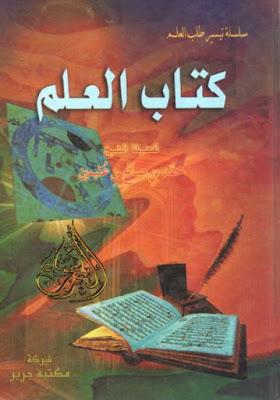 كتاب العلم محمد بن صالح بن عثيمين Pdf Painting Art
