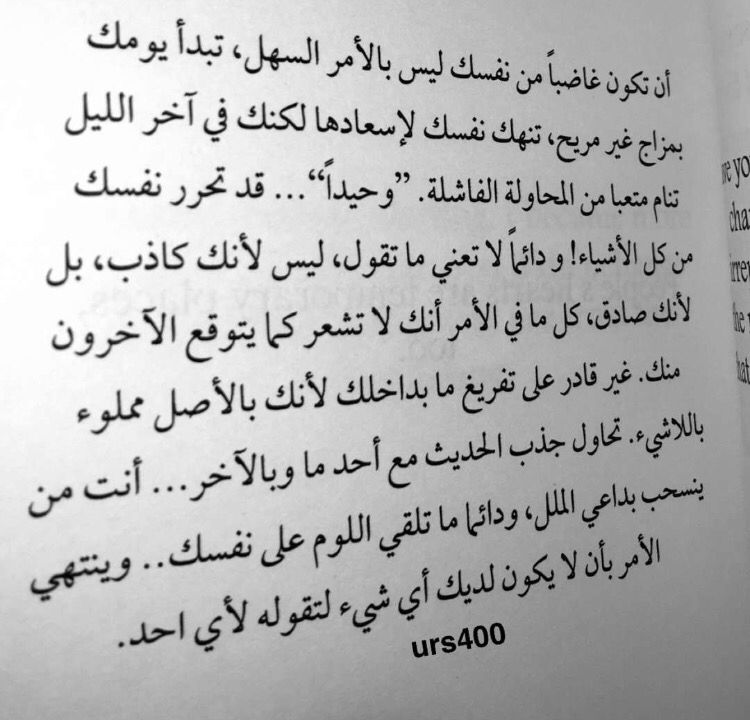 من كتاب ما لا أقول لـ سارة صالح Cool Words Talking Quotes Book Qoutes
