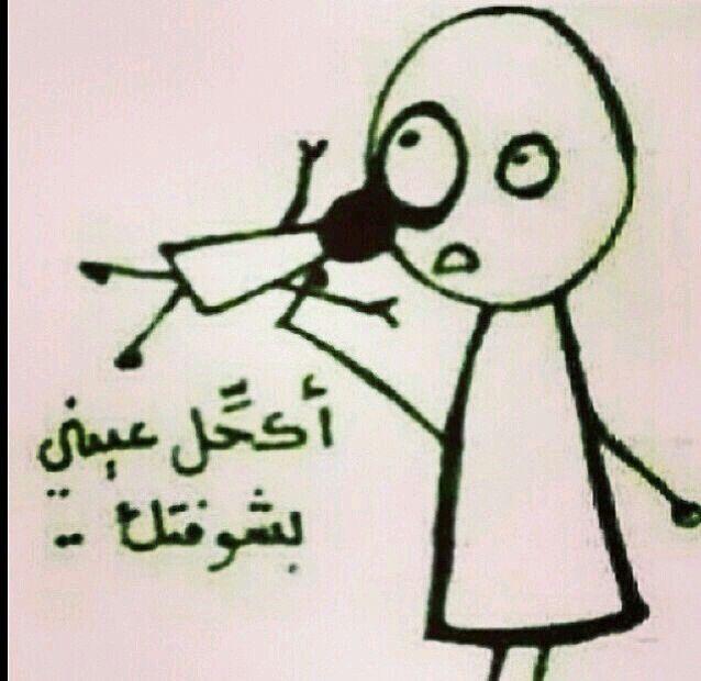 اكحل عيني بشوفتك Funny Picture Jokes Funny Arabic Quotes Arabic Funny