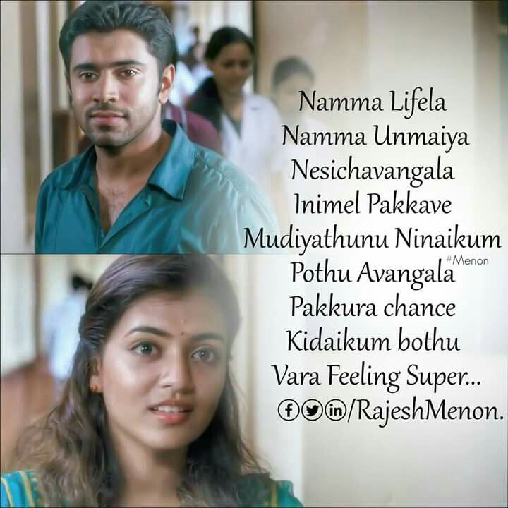 Pin By Dhuwa Raj On Nazriya Movie Love Quotes Love Quotes Lovely Quote