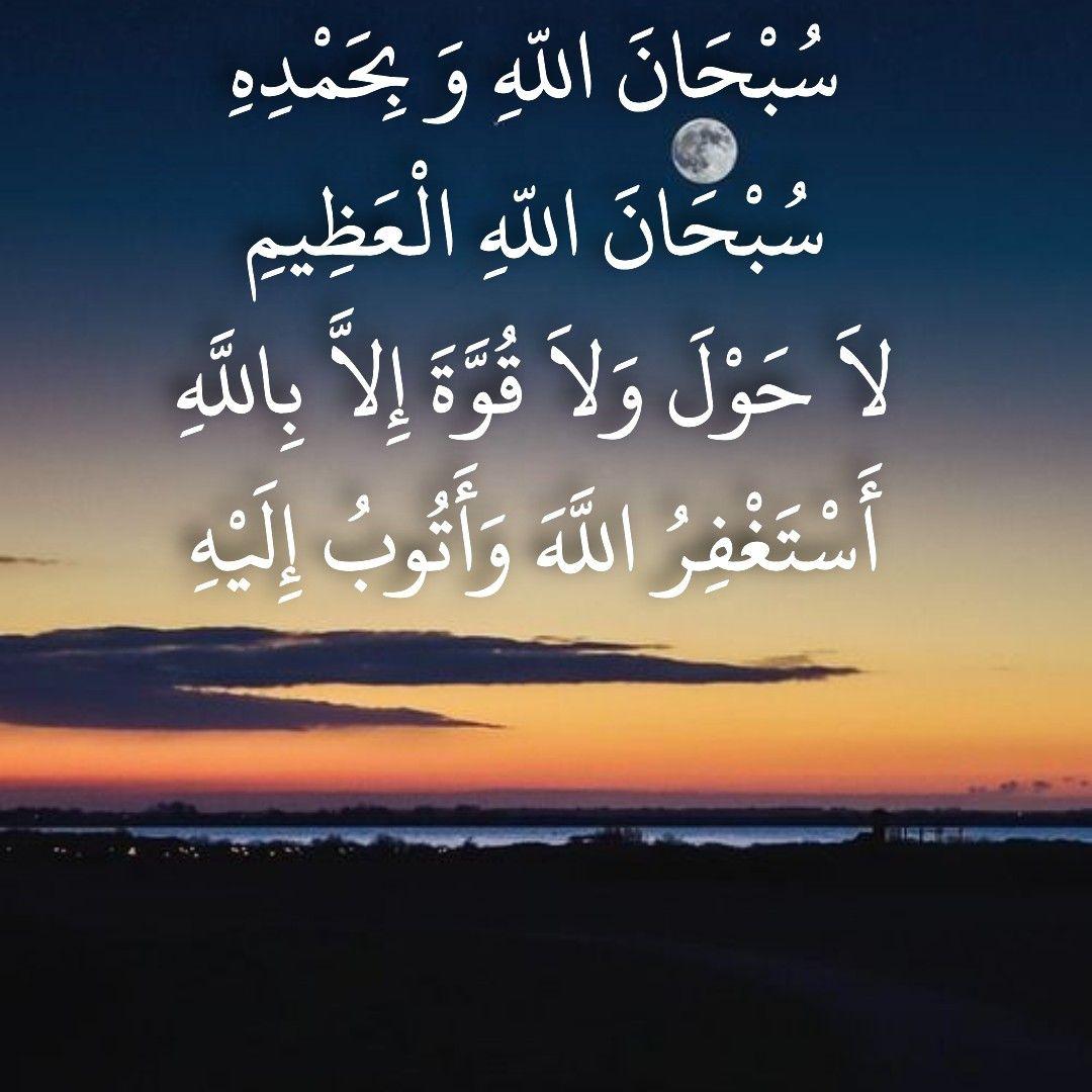 Pin By Ayyazulislam On Quran Prayer For The Day Doa Islam Quran
