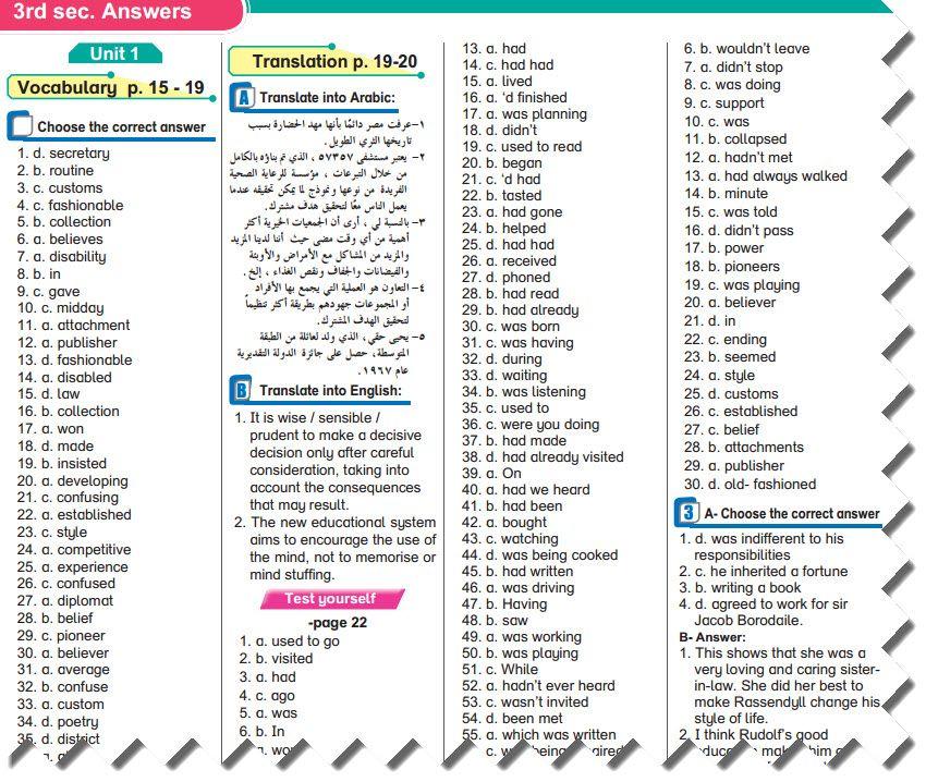 اجابات كتاب Bit By Bit فى اللغة الانجليزية للصف الثالث الثانوى الترم الأول 2020 Vocabulary How To Plan Exam