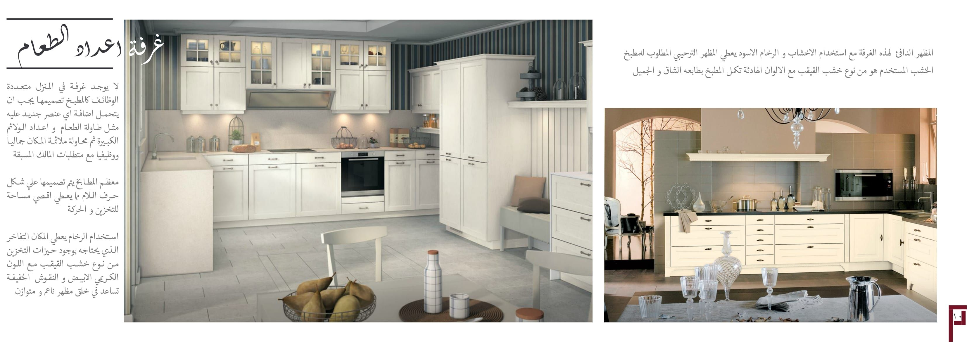 Pin By Portray Interior Design And De On Portray Interiors Brochure كتيب الاعمال بورتراي للتصاميم Wooden Kitchen Wood Cabinets Home Decor