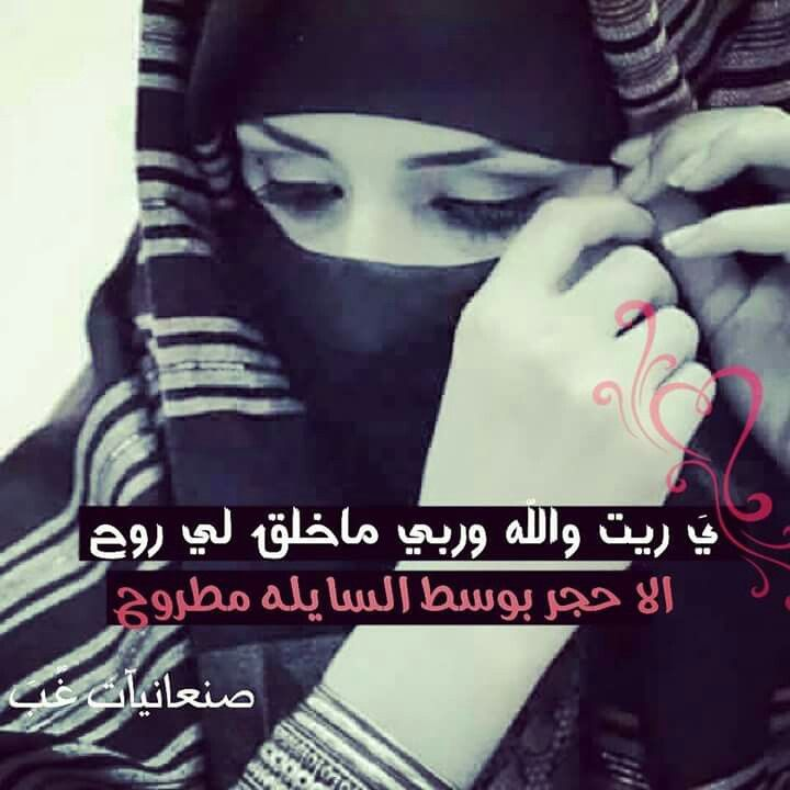 Pin By Maryam On يماني Arabic Words Poems Qoutes