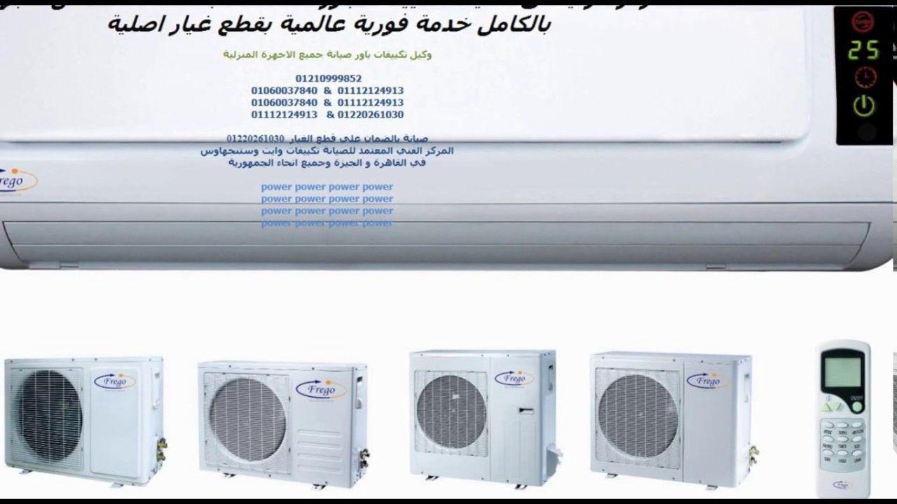ارقام اعطال باور 0235700997 صيانة تكيف باور 01154008110 اصلا Kitchen Appliances Washing Machine Home Appliances