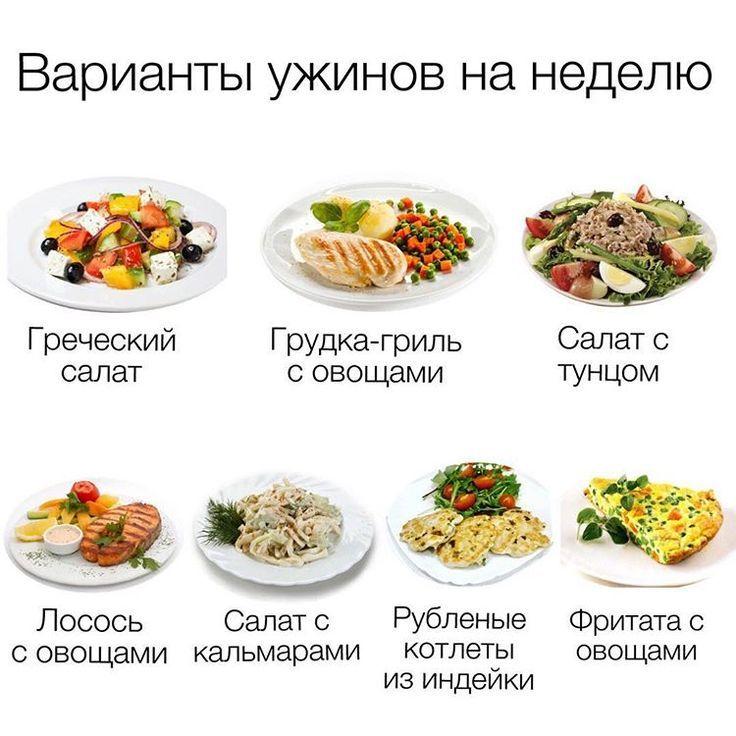 Варианты полезных ужинов для похудения