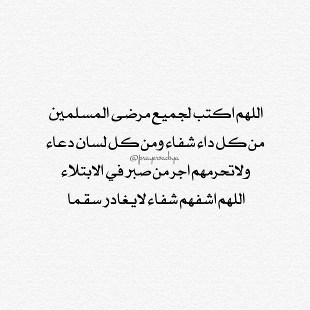 اللهم اشفي كل مريض Arabic Quotes Quotations Positive Notes