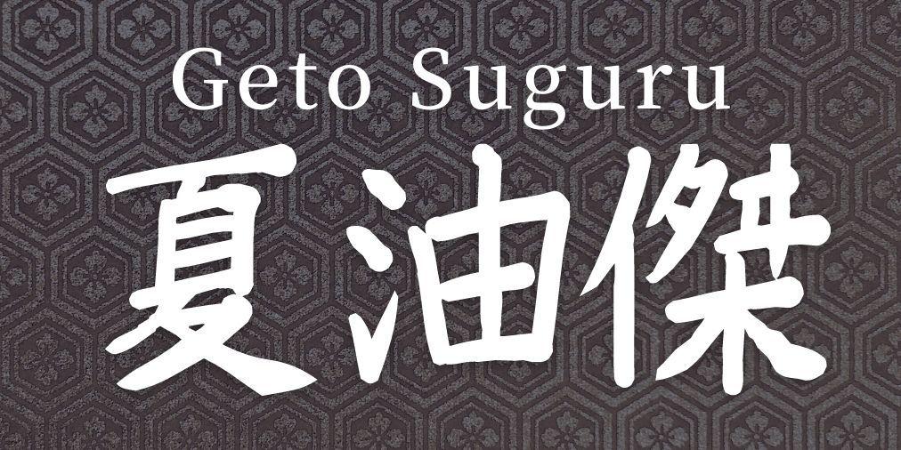Geto Suguru Name In Japanese Kanji And Its Meaning Jujutsu Kaisen In 2021 Japanese Kanji Japanese Names Character Names