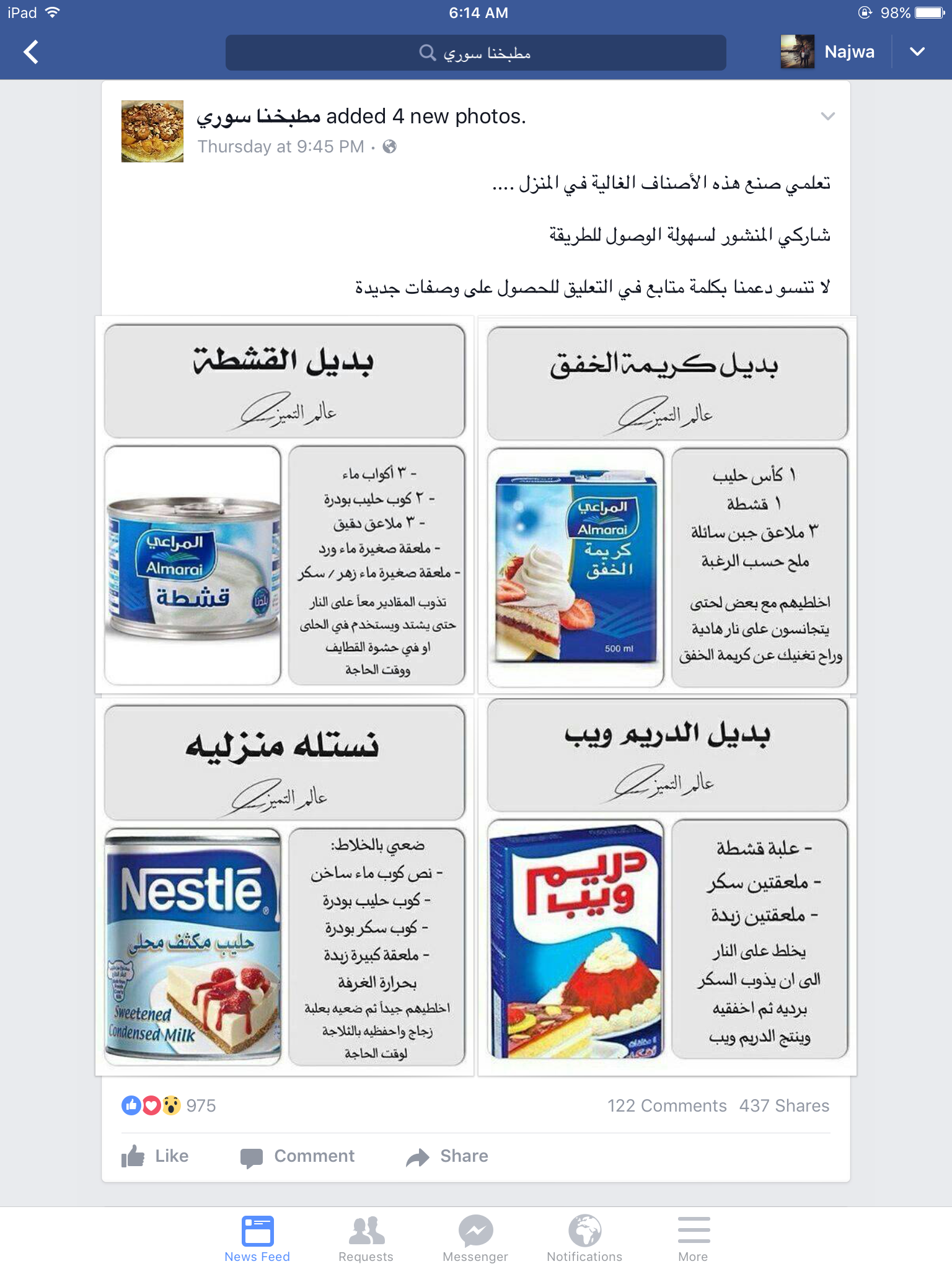 بدائل كريمة الخفق والقشطة Arabic Food Food Receipes Sweets Recipes