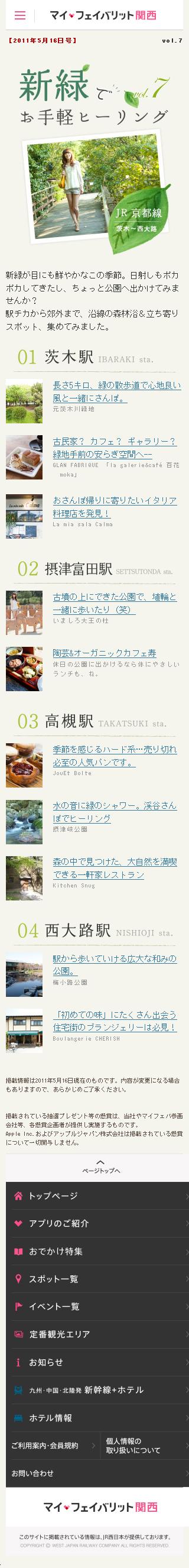 特集 Vol.7 新緑でお手軽ヒーリング:マイ・フェイバリット関西