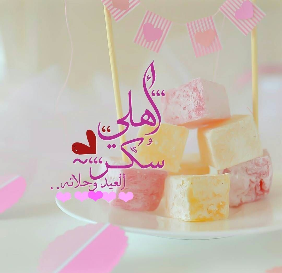 Pin By هيا الفارسي On Quotes Mix Eid Greetings Happy Eid Eid Cards