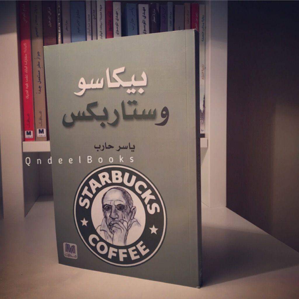بيكاسو وستاربكس ياسر حارب Book Lovers Love Book Arabic Books