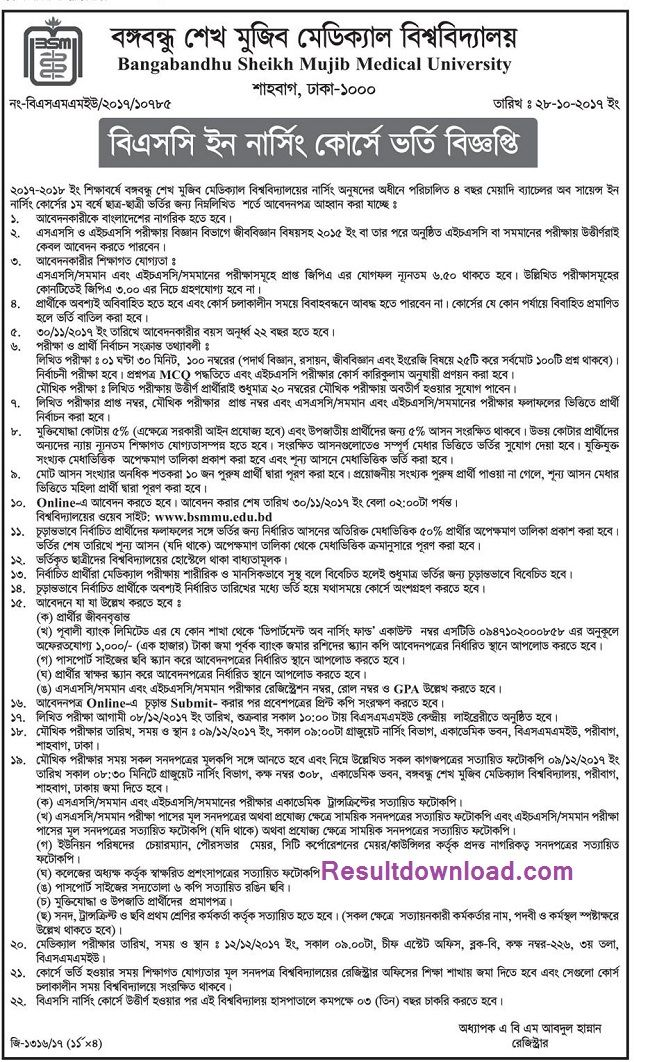 BSMMU BSC in Nursing Admission Circular 2017-18 Interested - admission form for school