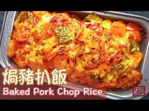 Hong Kong Keuken : ☆ 焗豬扒飯 一 簡單做法 ☆ hong kong style baked pork chop rice