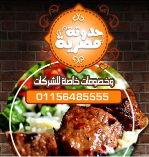 باختصار الطعم الشرقى الاصيل بتاع زمان و الجديد بس بمعلمه Food Beef Meat