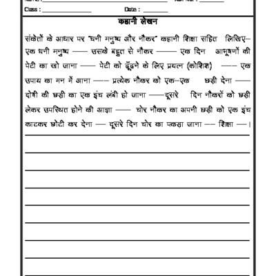 hindi story writing in hindi projects to try hindi worksheets writing worksheets. Black Bedroom Furniture Sets. Home Design Ideas