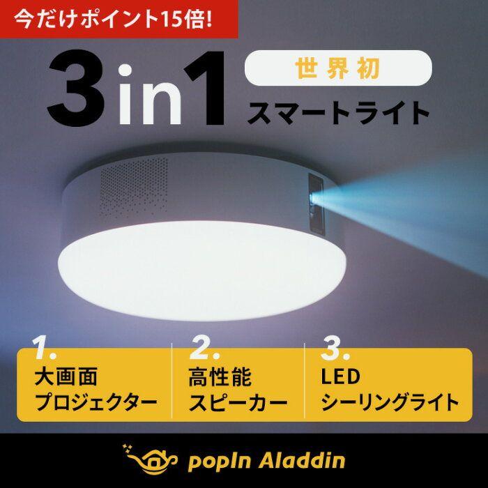 楽天市場 キャッシュレス5 還元 Popin Aladdin ポップインアラジン プロジェクター付きledシーリングライト 高音質スピーカー内蔵 40インチ 120インチ以上大画面投影 工事