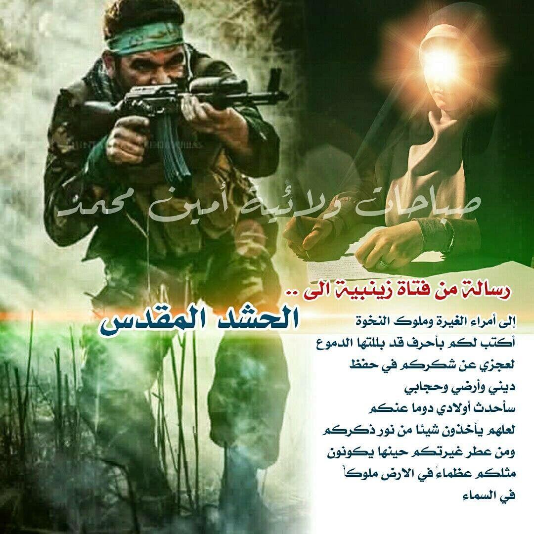 Pin By Om Fatimah On اللهم احفظ وطني بحق محمد وآل محمد Movie Posters Movies Poster
