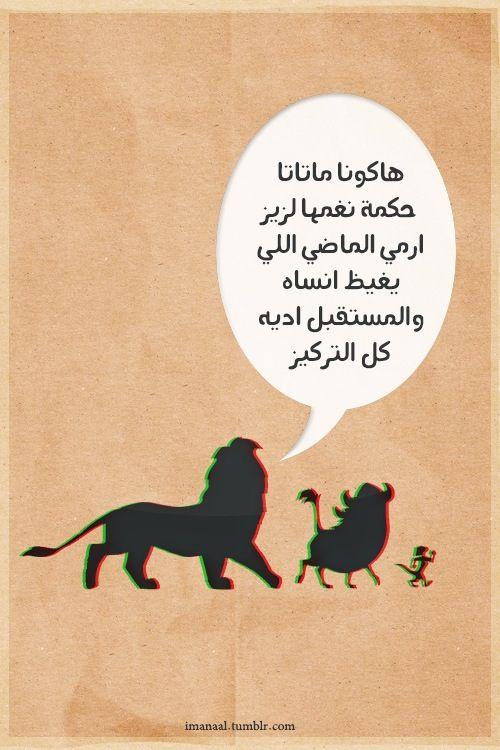 هكونا متتا Cartoon Quotes Funny Arabic Quotes Cool Words