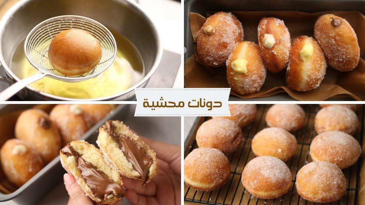 دونتس قطنية بحشوات لذيذة الأخطاء اللي بتبوظ الدونتس Filled Donuts Youtube Dessert Recipes Recipes Food