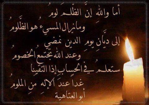 و عند الله تجتمع الخصوم Islamic Quotes Prayer For The Day Arabic Calligraphy